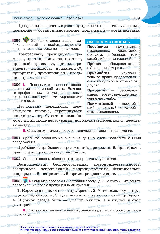 Учебники Русский язык 5 класс страница 159