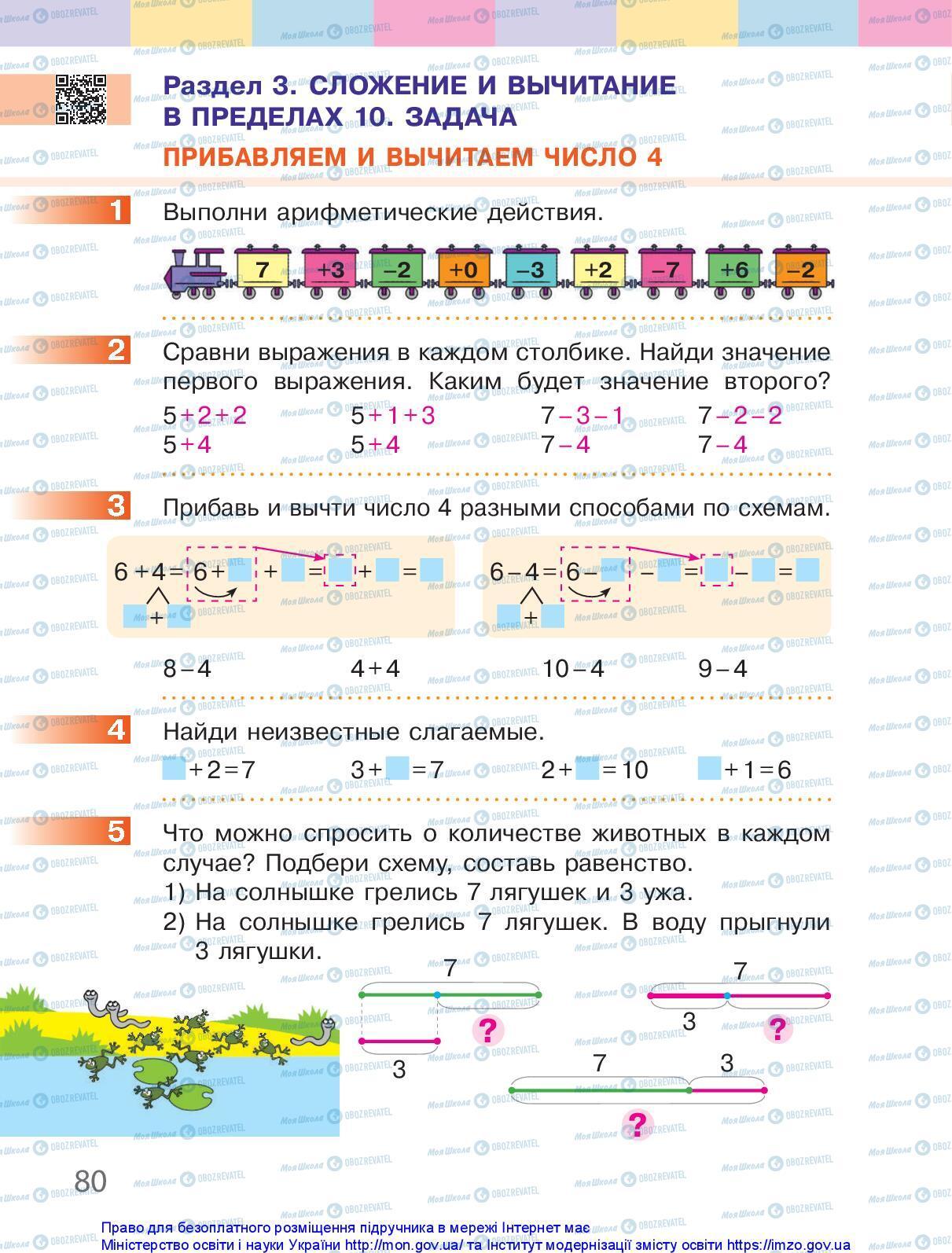 Учебники Математика 1 класс страница 80