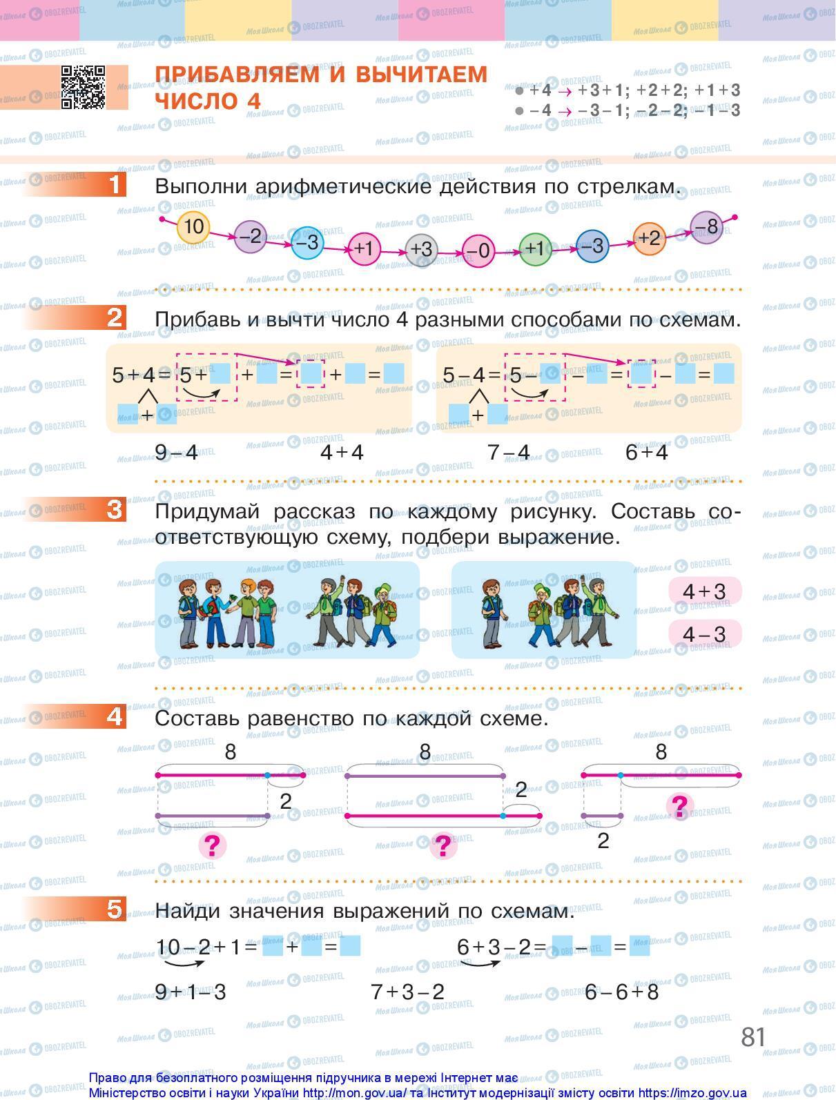 Підручники Математика 1 клас сторінка 81