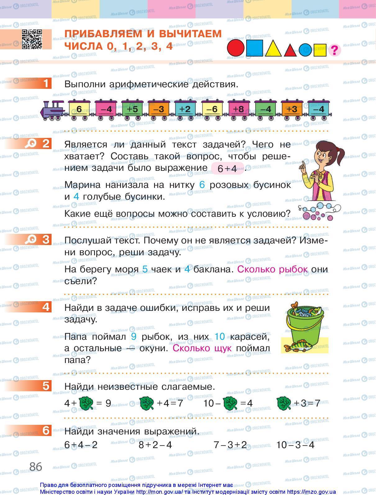 Підручники Математика 1 клас сторінка 86