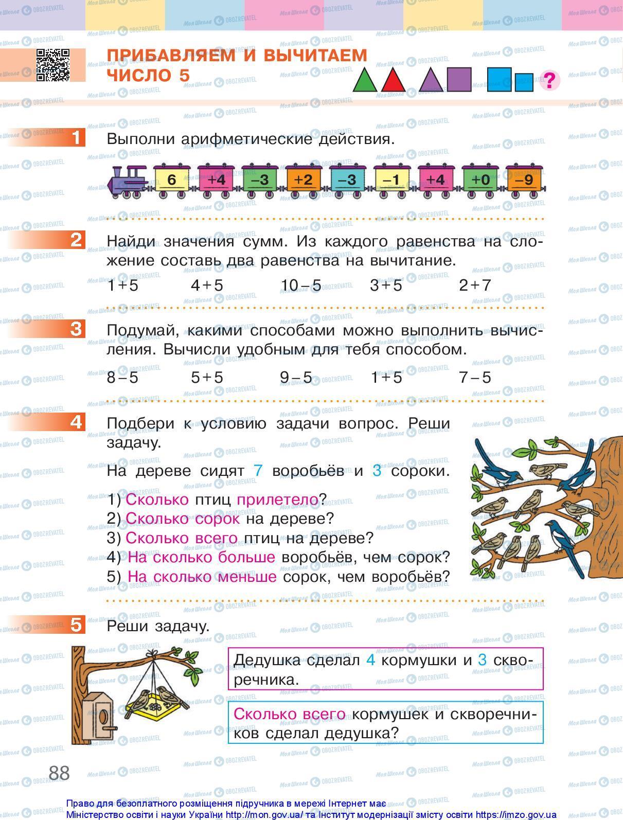 Учебники Математика 1 класс страница 88