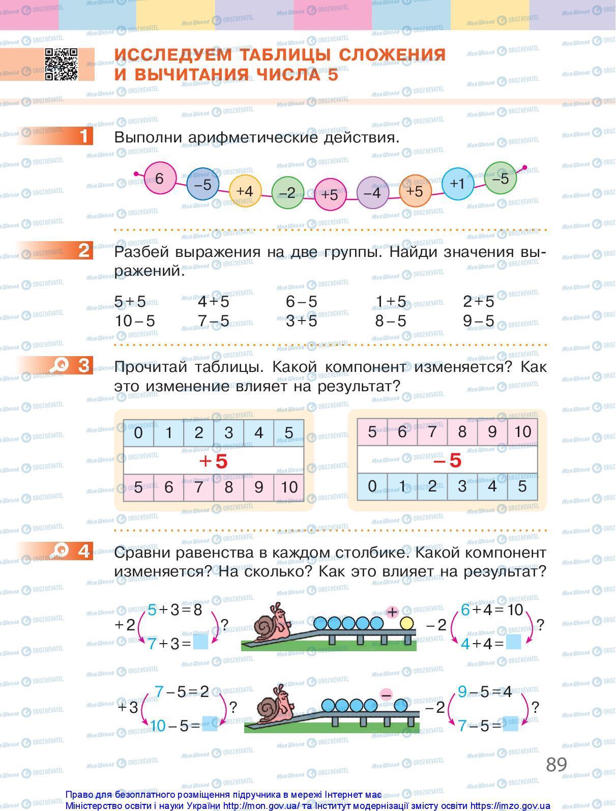 Підручники Математика 1 клас сторінка 89