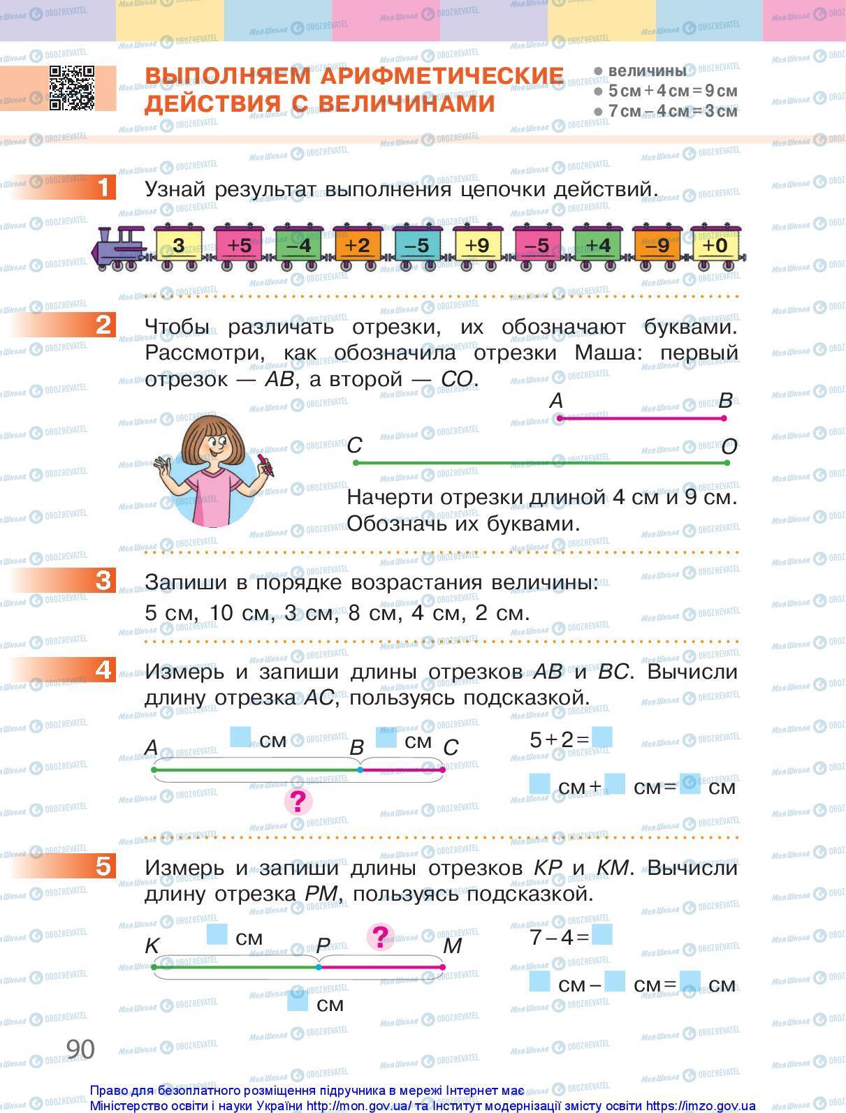 Підручники Математика 1 клас сторінка 90