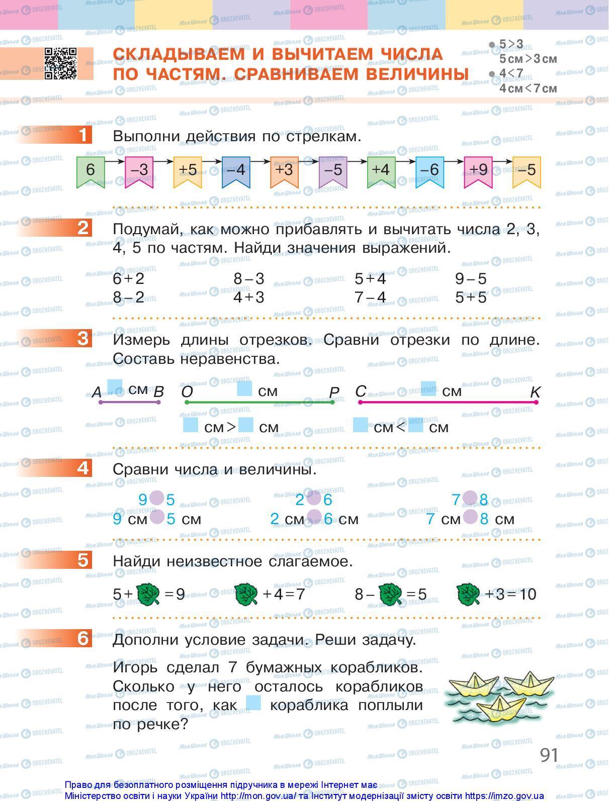 Підручники Математика 1 клас сторінка 91