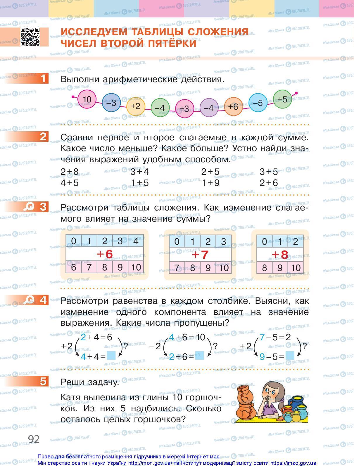 Підручники Математика 1 клас сторінка 92