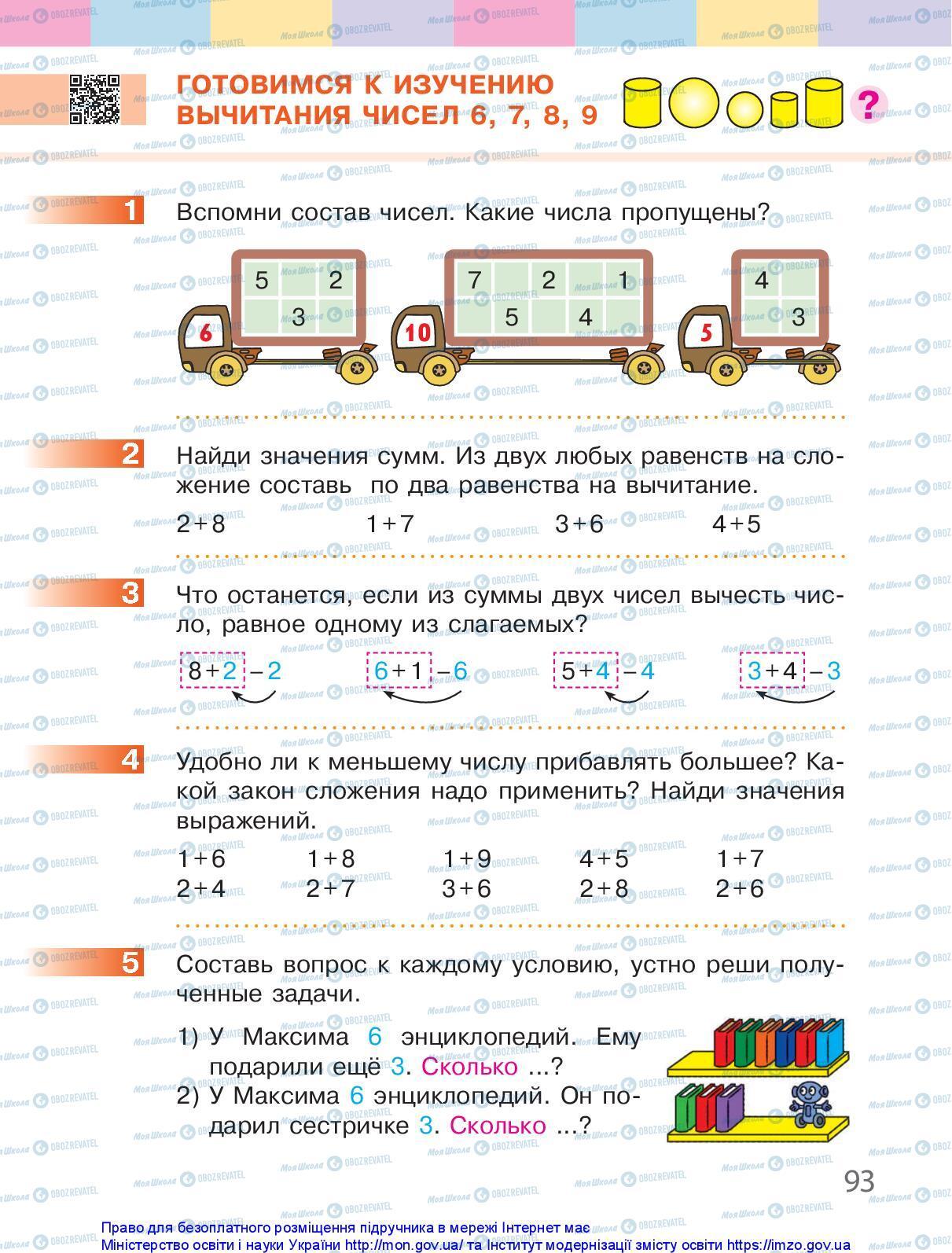 Учебники Математика 1 класс страница 93