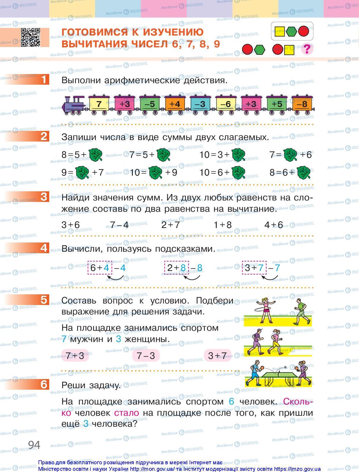 Підручники Математика 1 клас сторінка 94