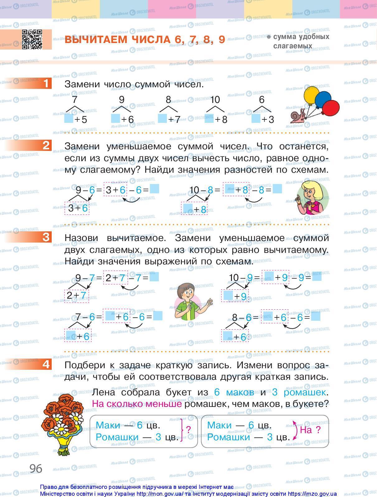 Підручники Математика 1 клас сторінка 96