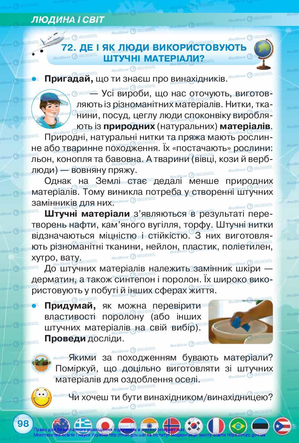 Учебники ЯДС (исследую мир) 2 класс страница 98