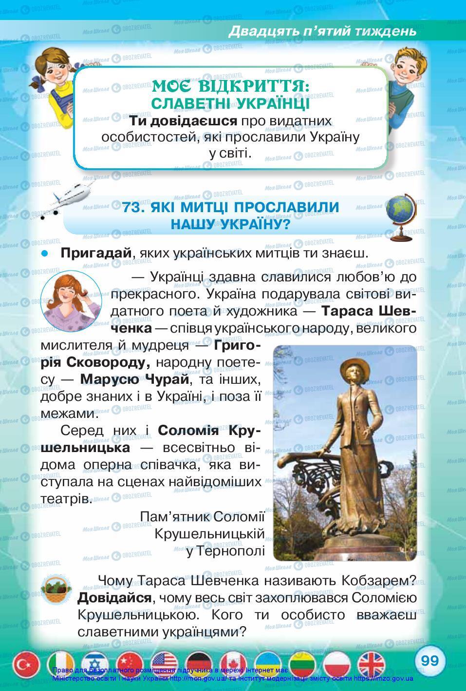 Учебники ЯДС (исследую мир) 2 класс страница 99