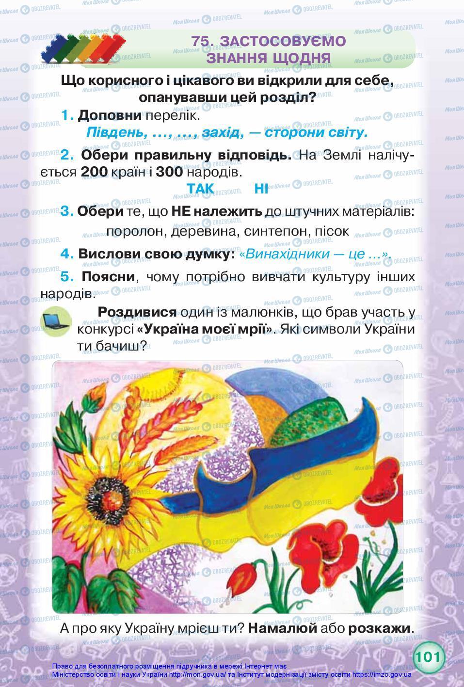 Учебники ЯДС (исследую мир) 2 класс страница 101