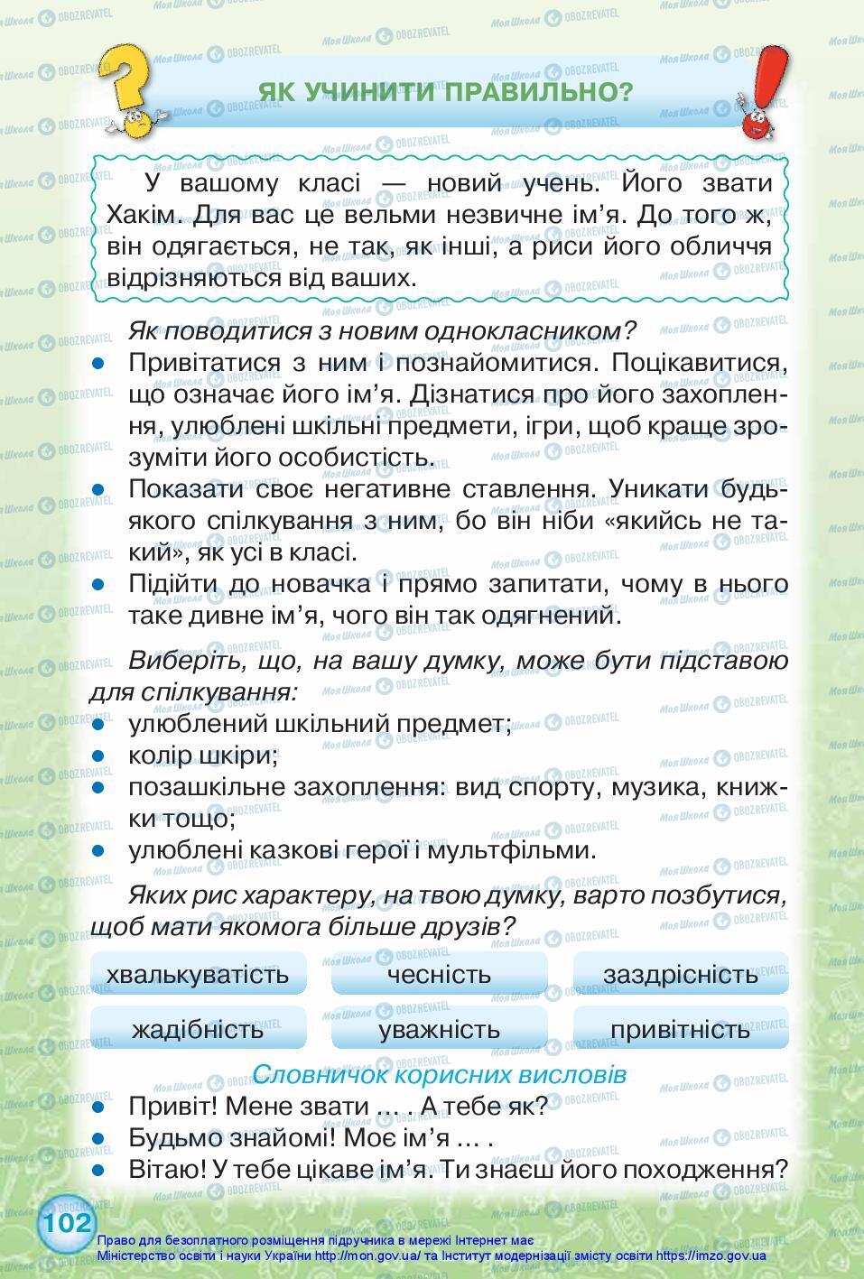 Учебники ЯДС (исследую мир) 2 класс страница 102
