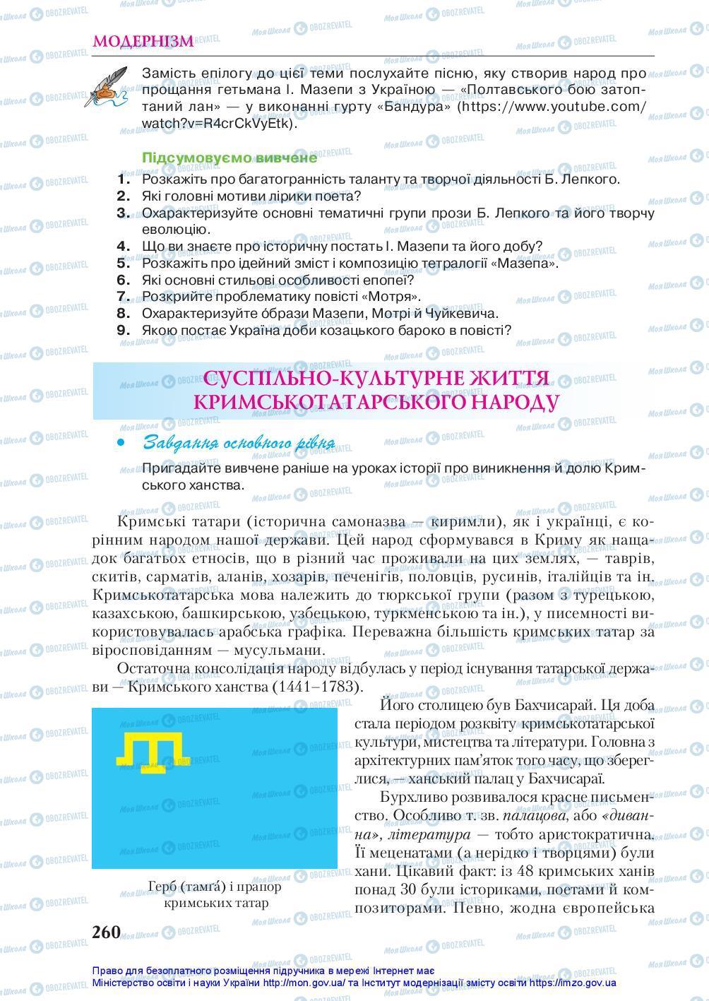 Підручники Українська література 10 клас сторінка 260