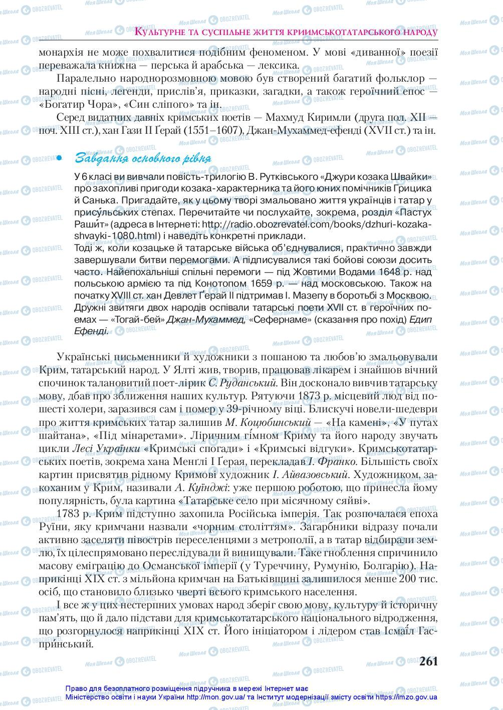 Підручники Українська література 10 клас сторінка 261