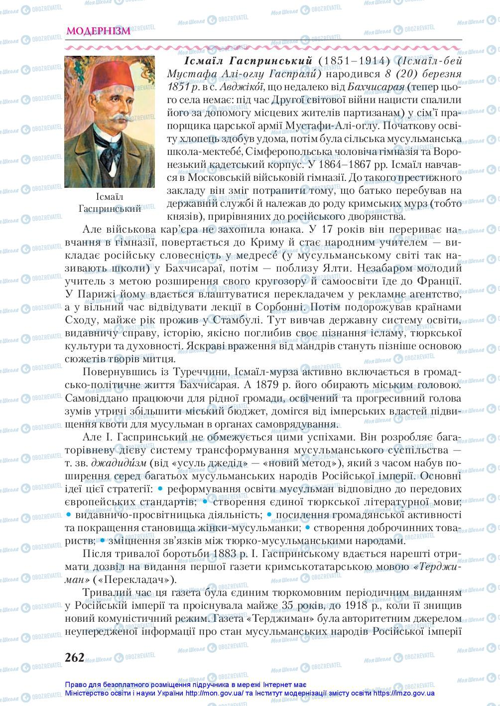 Підручники Українська література 10 клас сторінка 262
