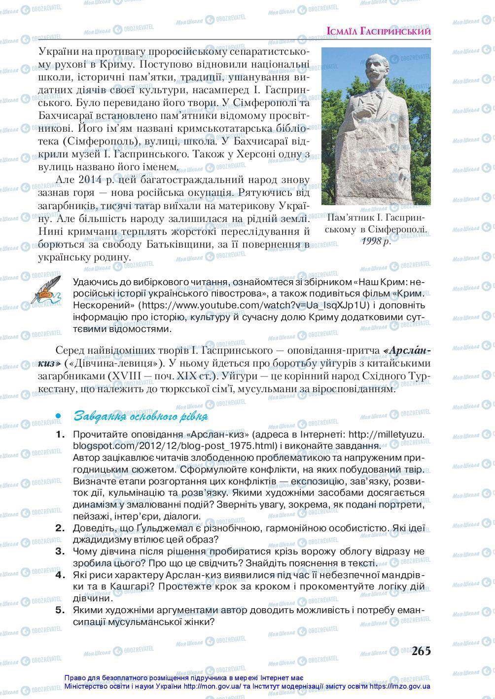 Учебники Укр лит 10 класс страница 265