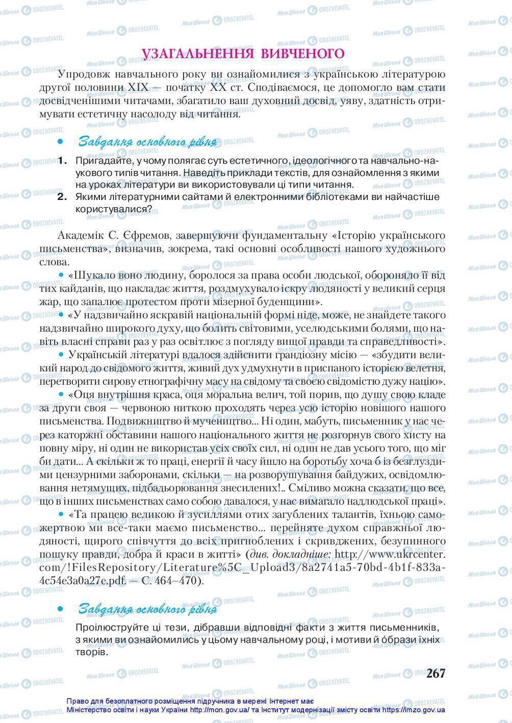 Підручники Українська література 10 клас сторінка 267