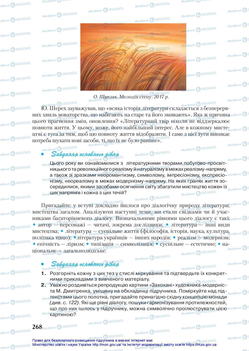 Підручники Українська література 10 клас сторінка 268