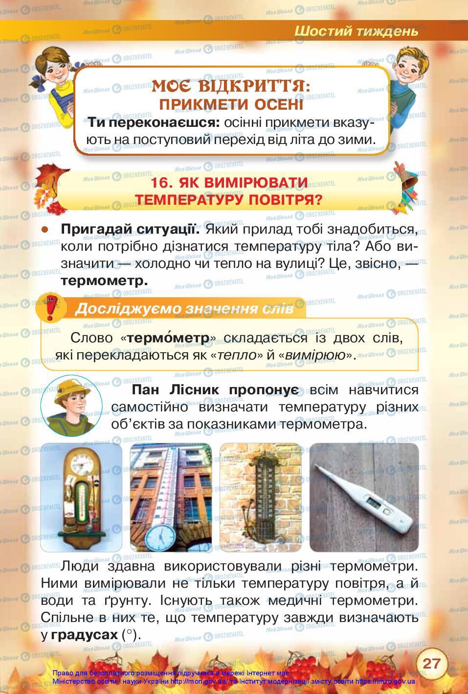 Учебники ЯДС (исследую мир) 2 класс страница 27
