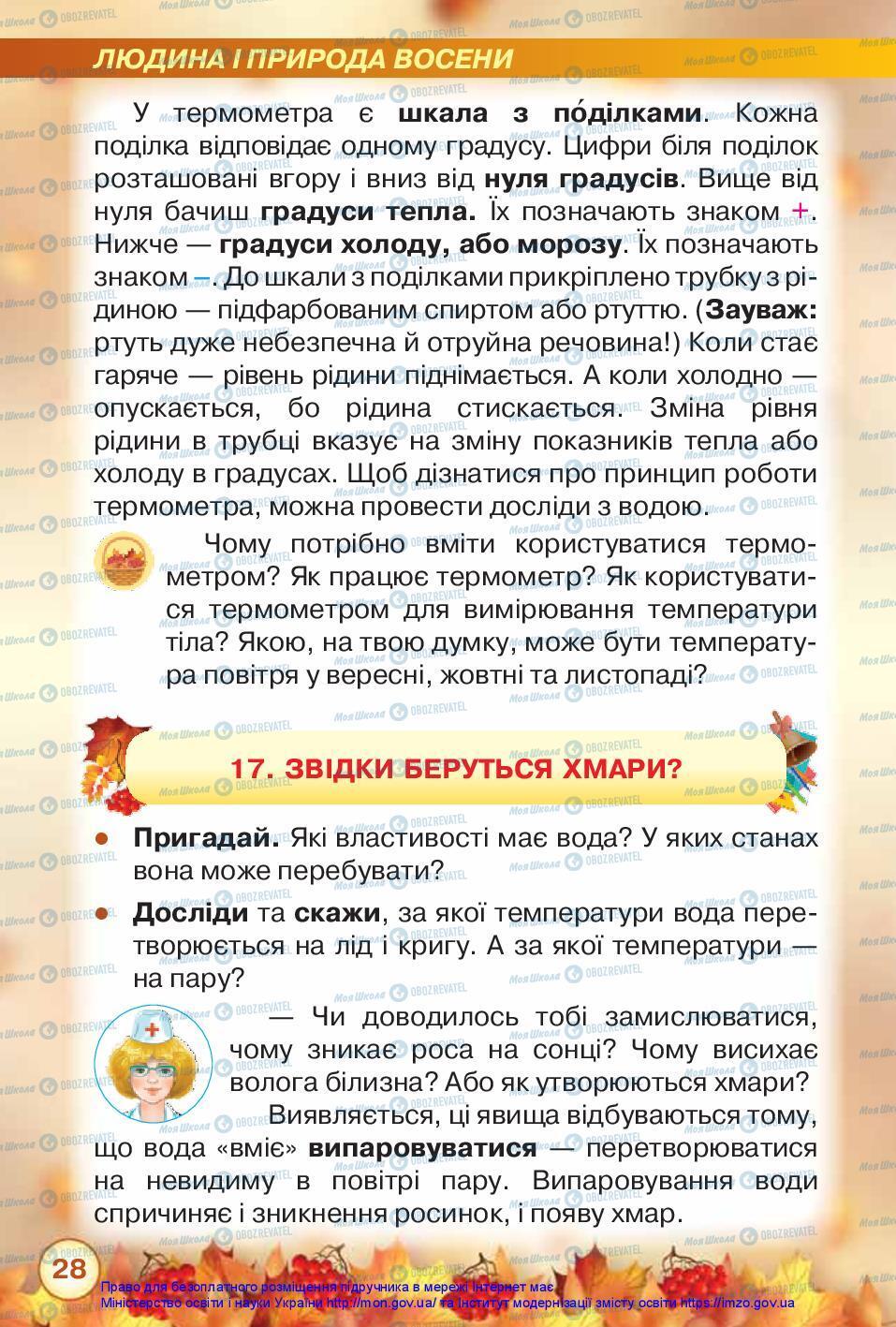 Учебники ЯДС (исследую мир) 2 класс страница 28