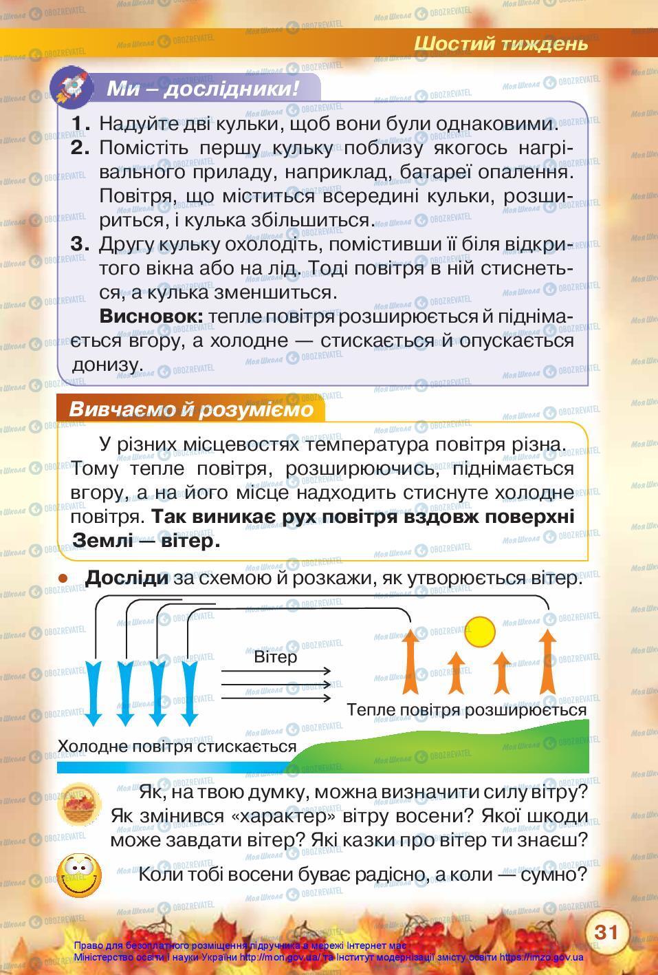 Учебники ЯДС (исследую мир) 2 класс страница 31