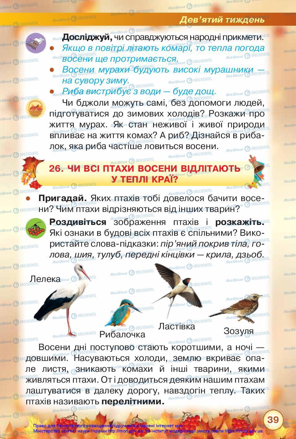 Учебники ЯДС (исследую мир) 2 класс страница 39