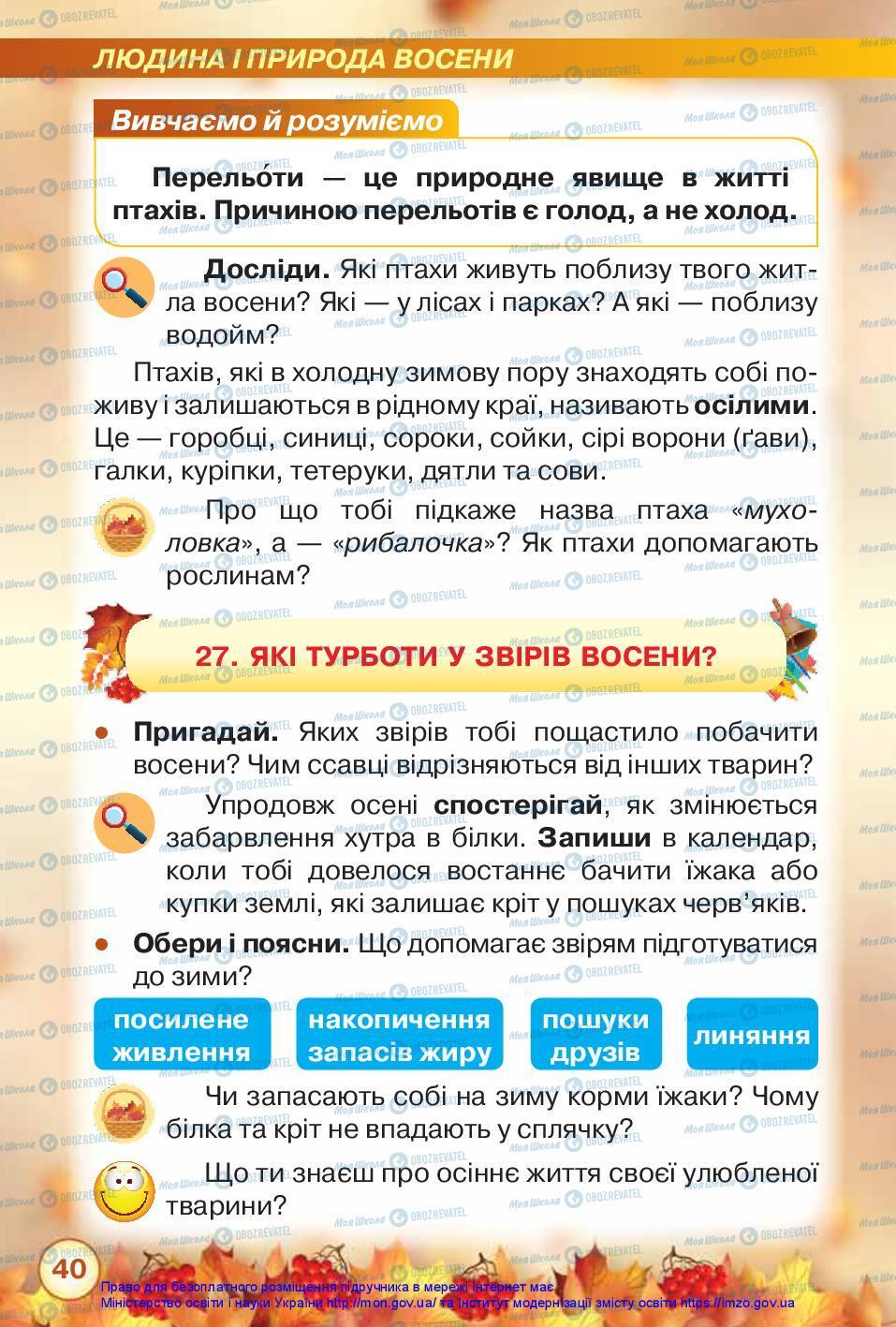 Учебники ЯДС (исследую мир) 2 класс страница 40