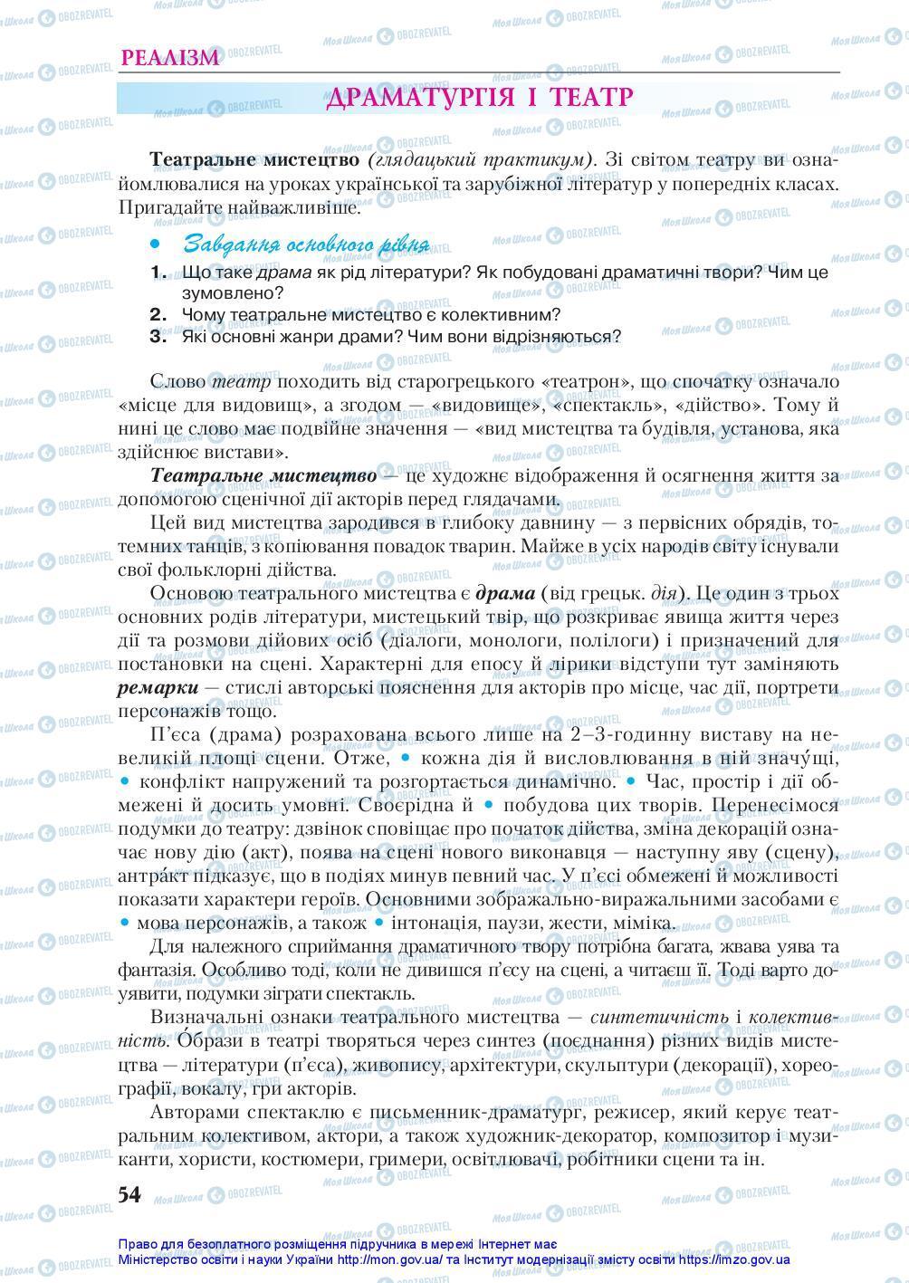 Учебники Укр лит 10 класс страница 54