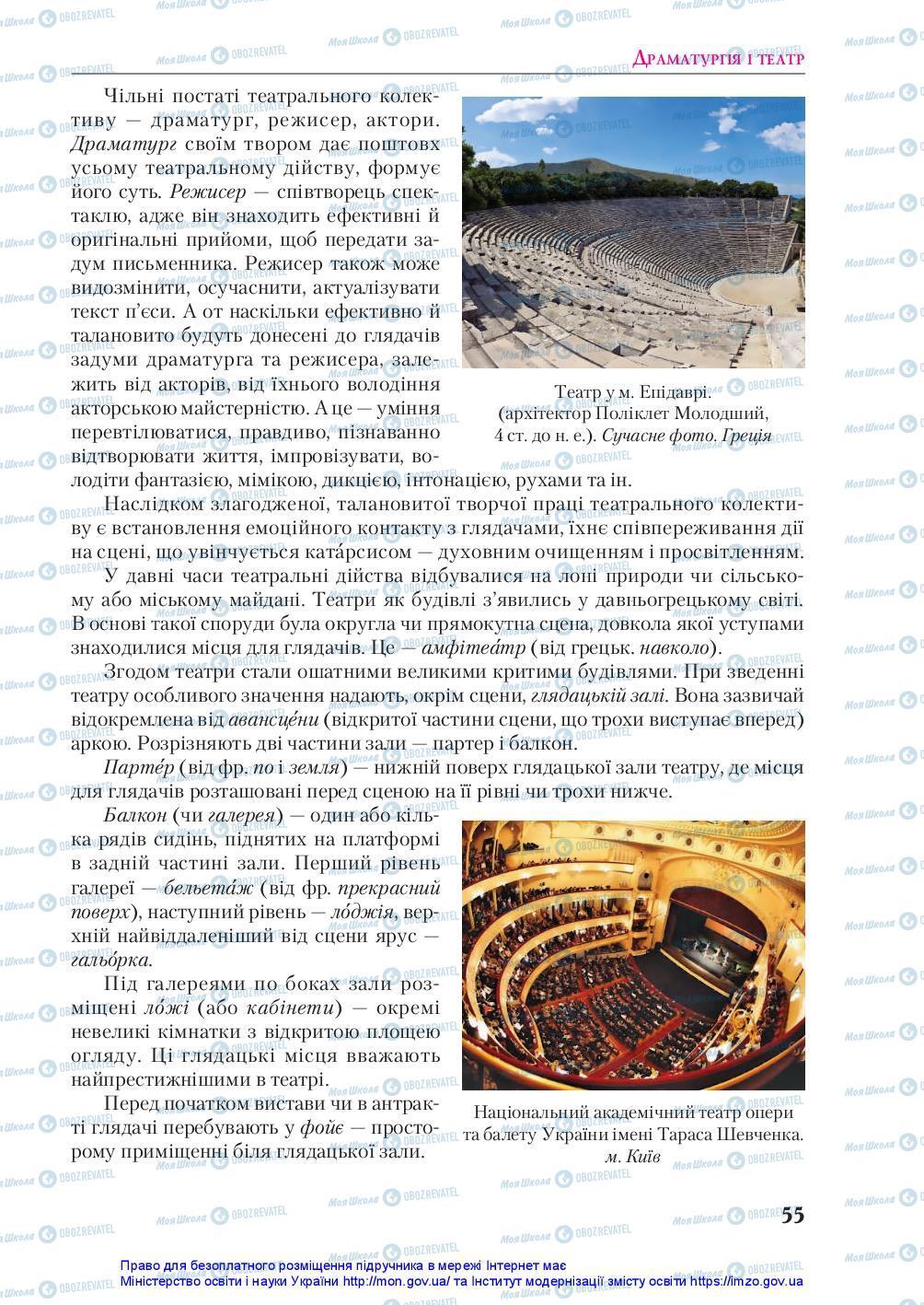Учебники Укр лит 10 класс страница 55