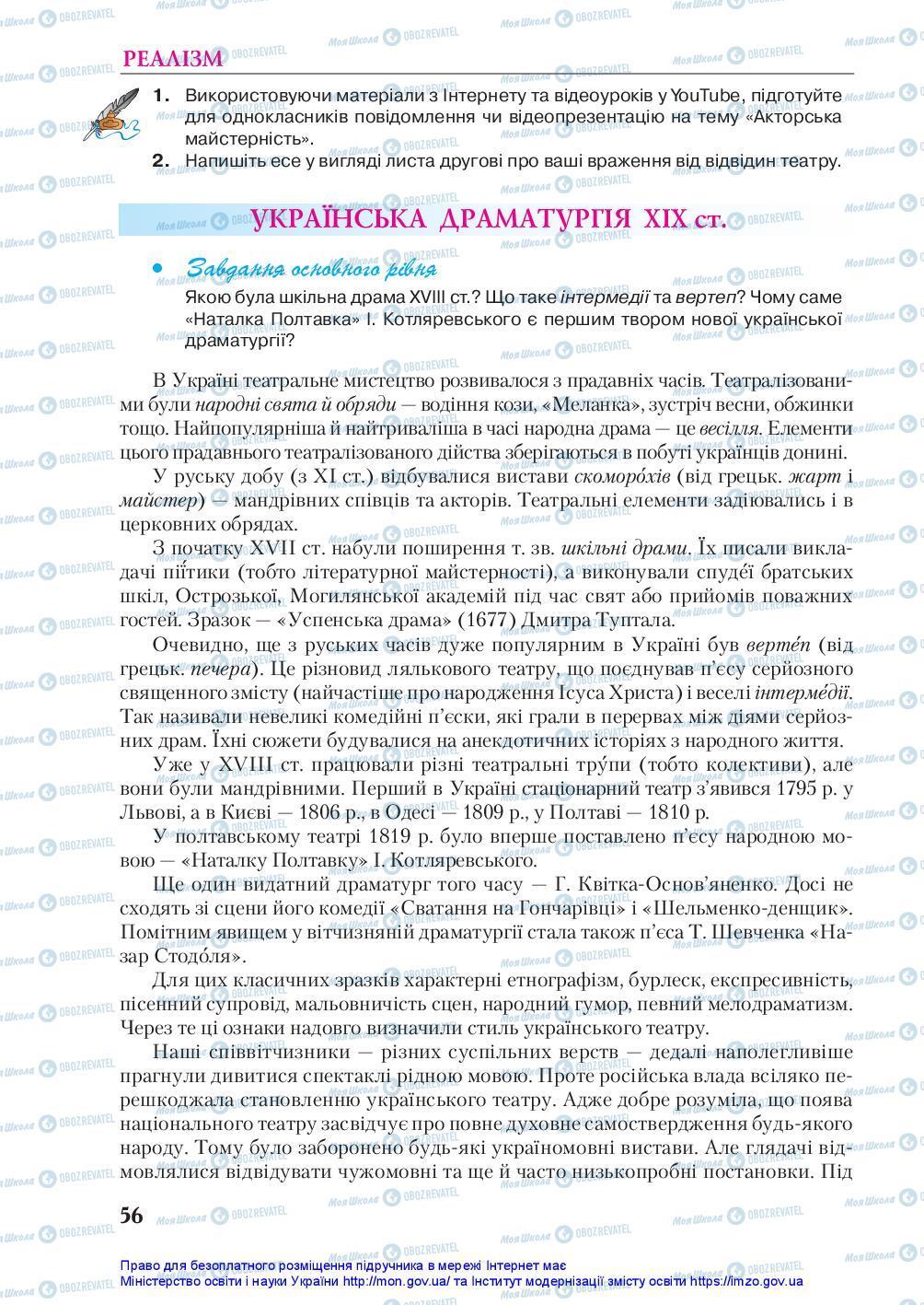 Учебники Укр лит 10 класс страница 56