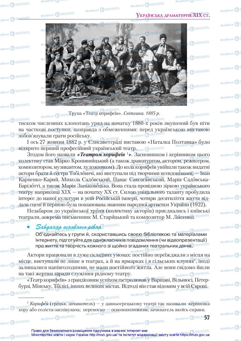 Підручники Українська література 10 клас сторінка 57