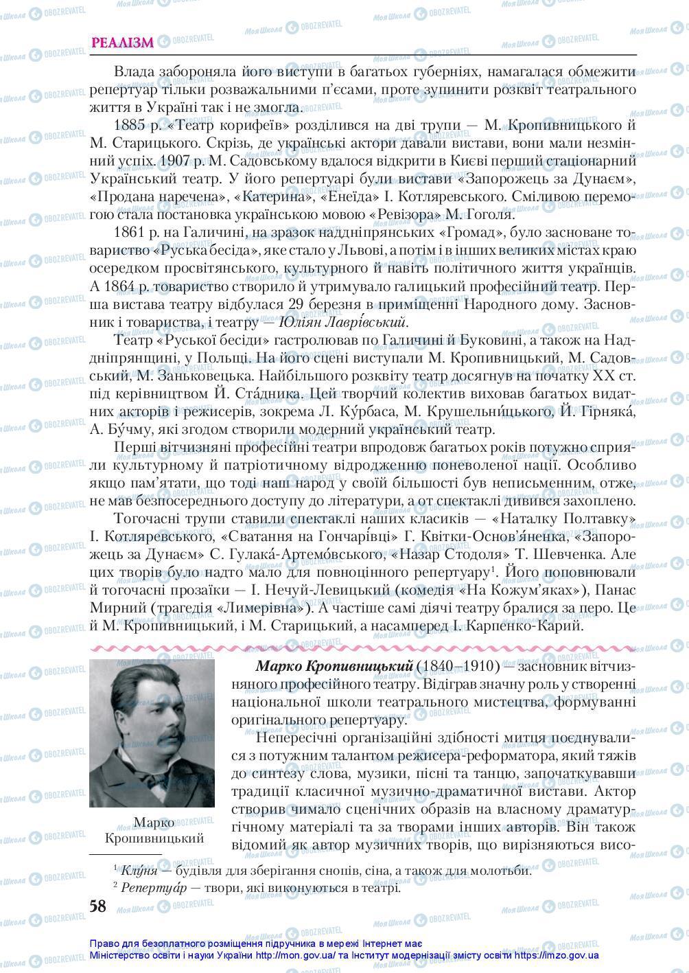 Учебники Укр лит 10 класс страница 58