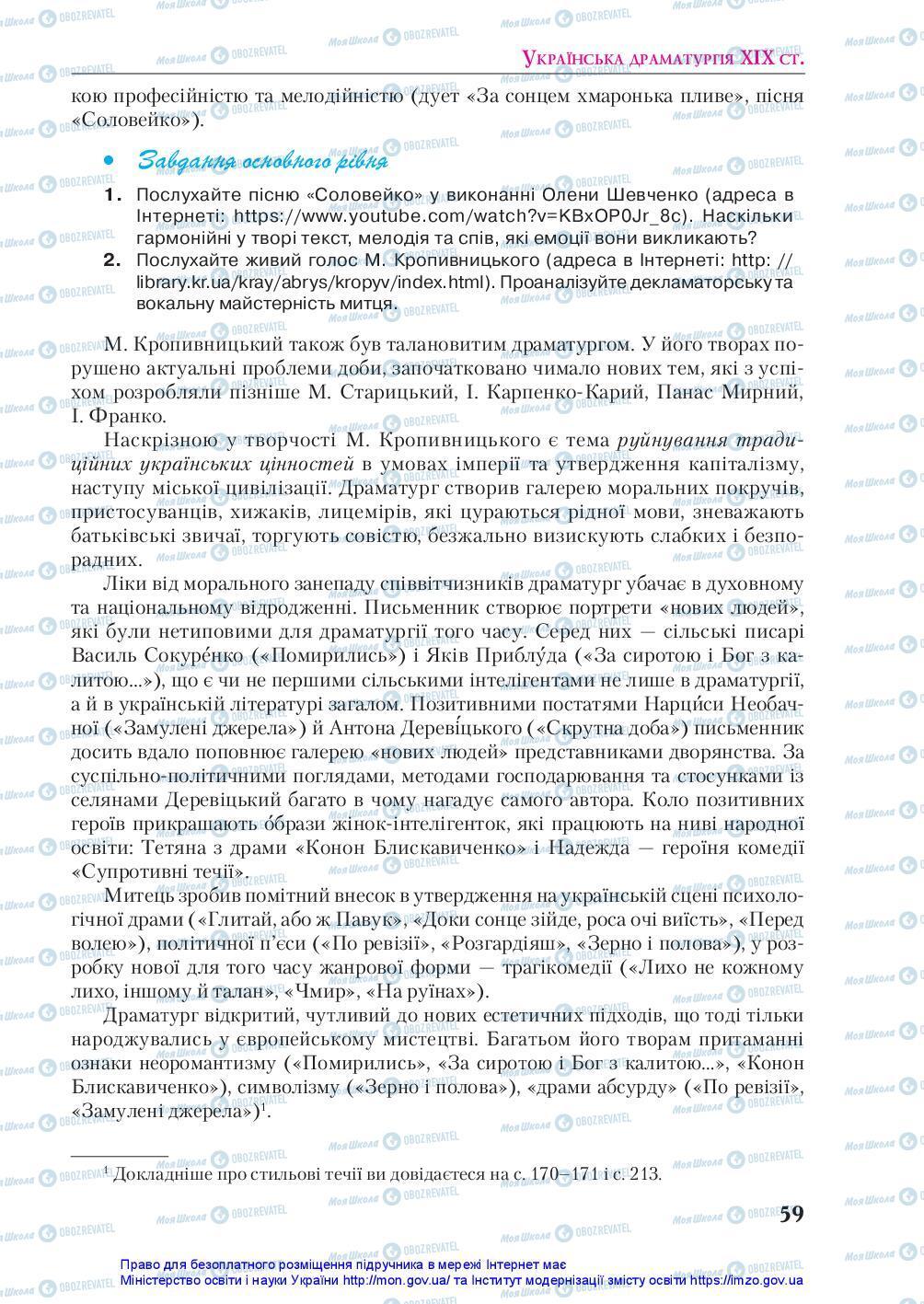 Підручники Українська література 10 клас сторінка 59