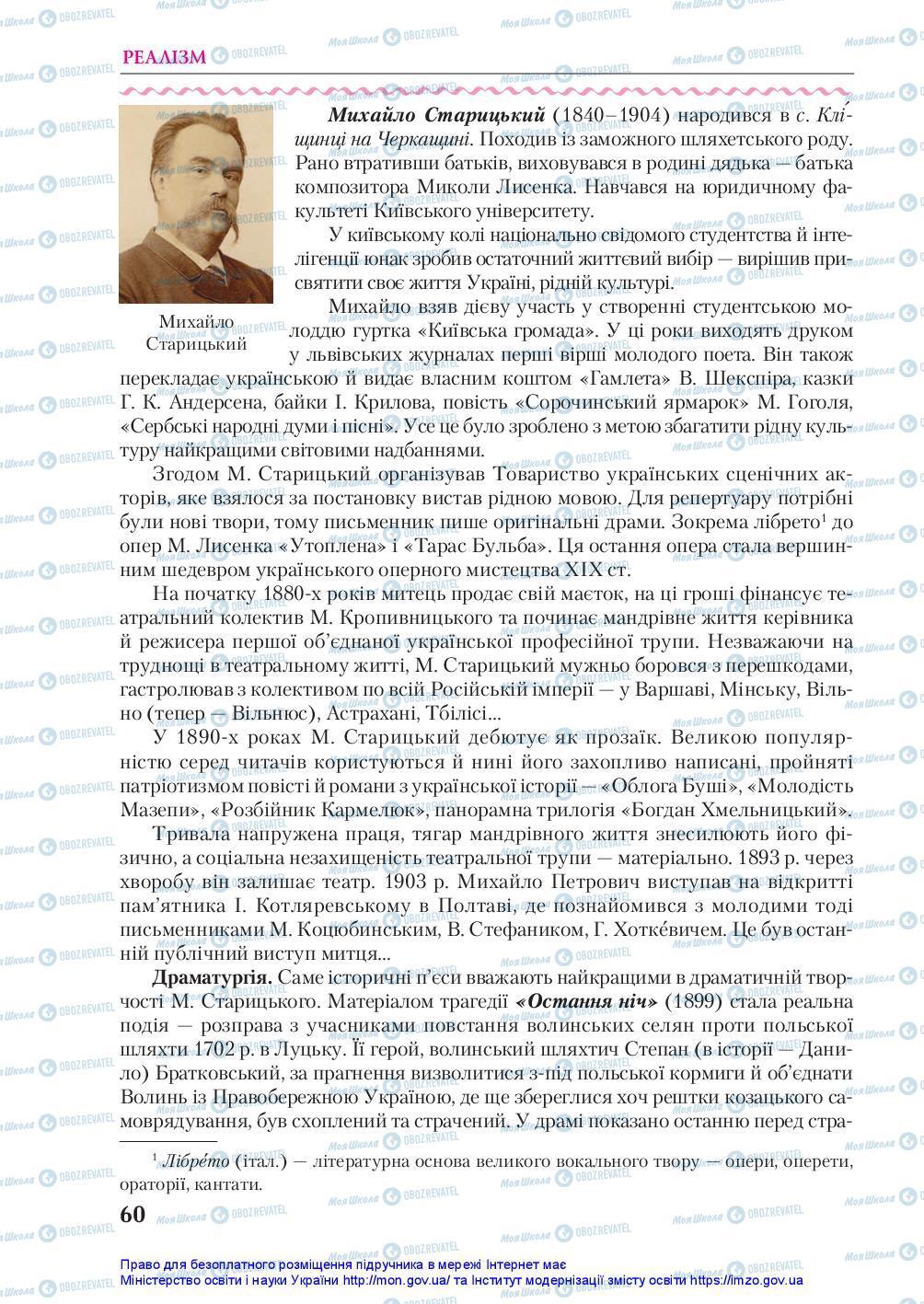 Учебники Укр лит 10 класс страница 60