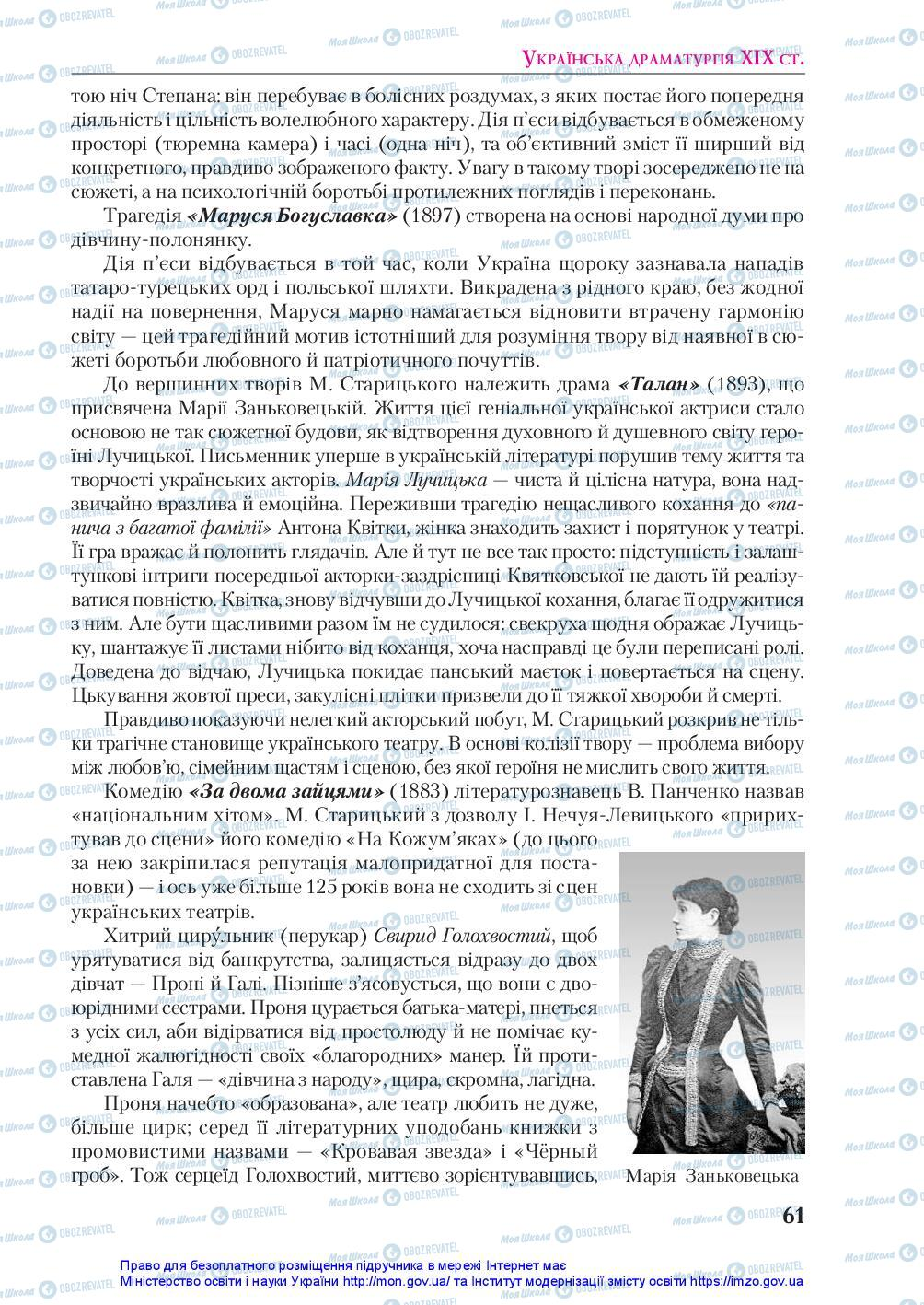 Підручники Українська література 10 клас сторінка 61