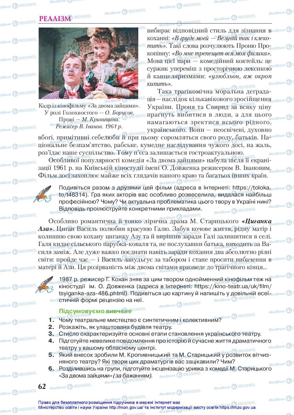 Учебники Укр лит 10 класс страница 62