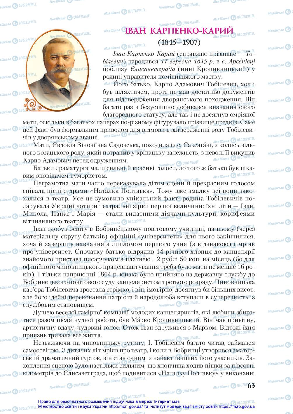 Підручники Українська література 10 клас сторінка 63