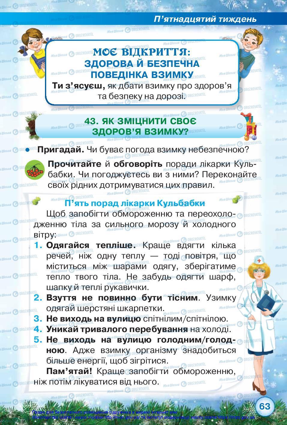 Учебники ЯДС (исследую мир) 2 класс страница 63