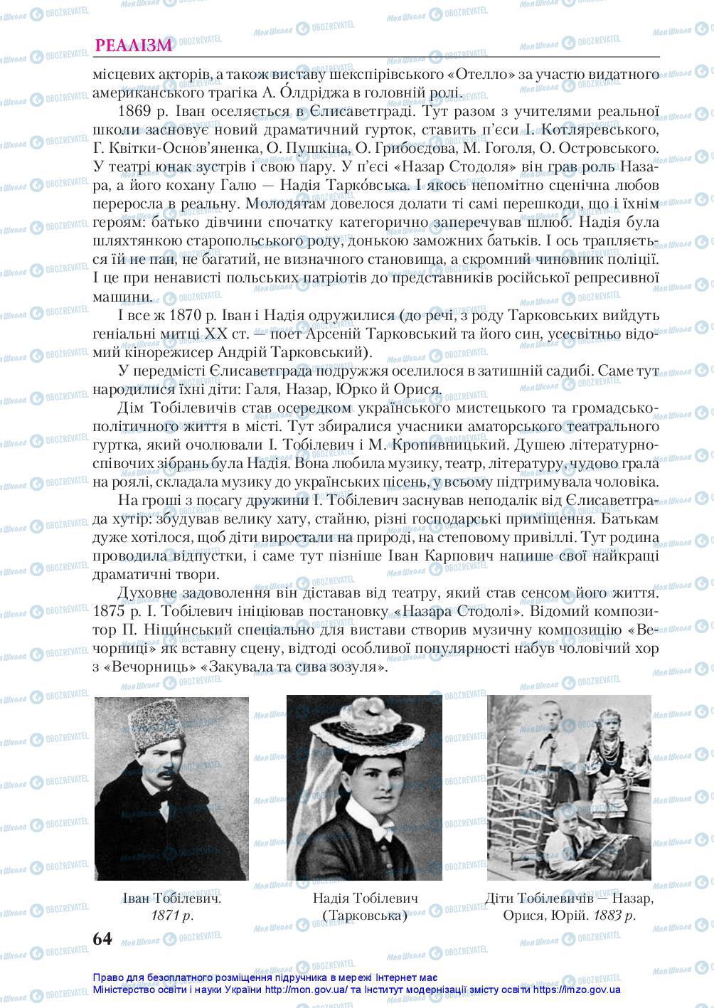 Учебники Укр лит 10 класс страница 64