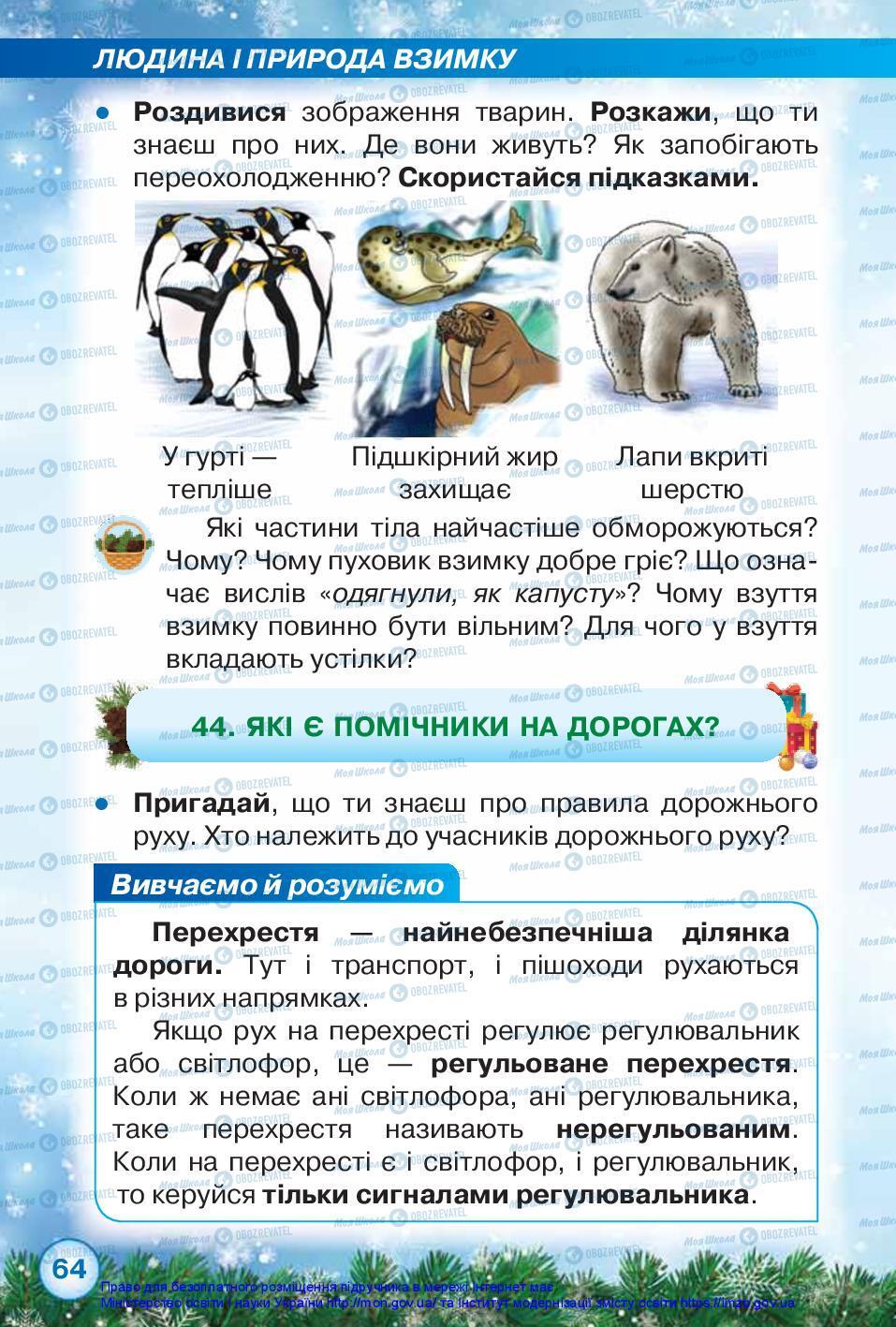 Учебники ЯДС (исследую мир) 2 класс страница 64