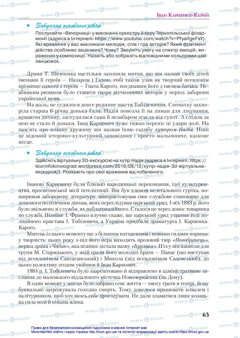 Підручники Українська література 10 клас сторінка 65