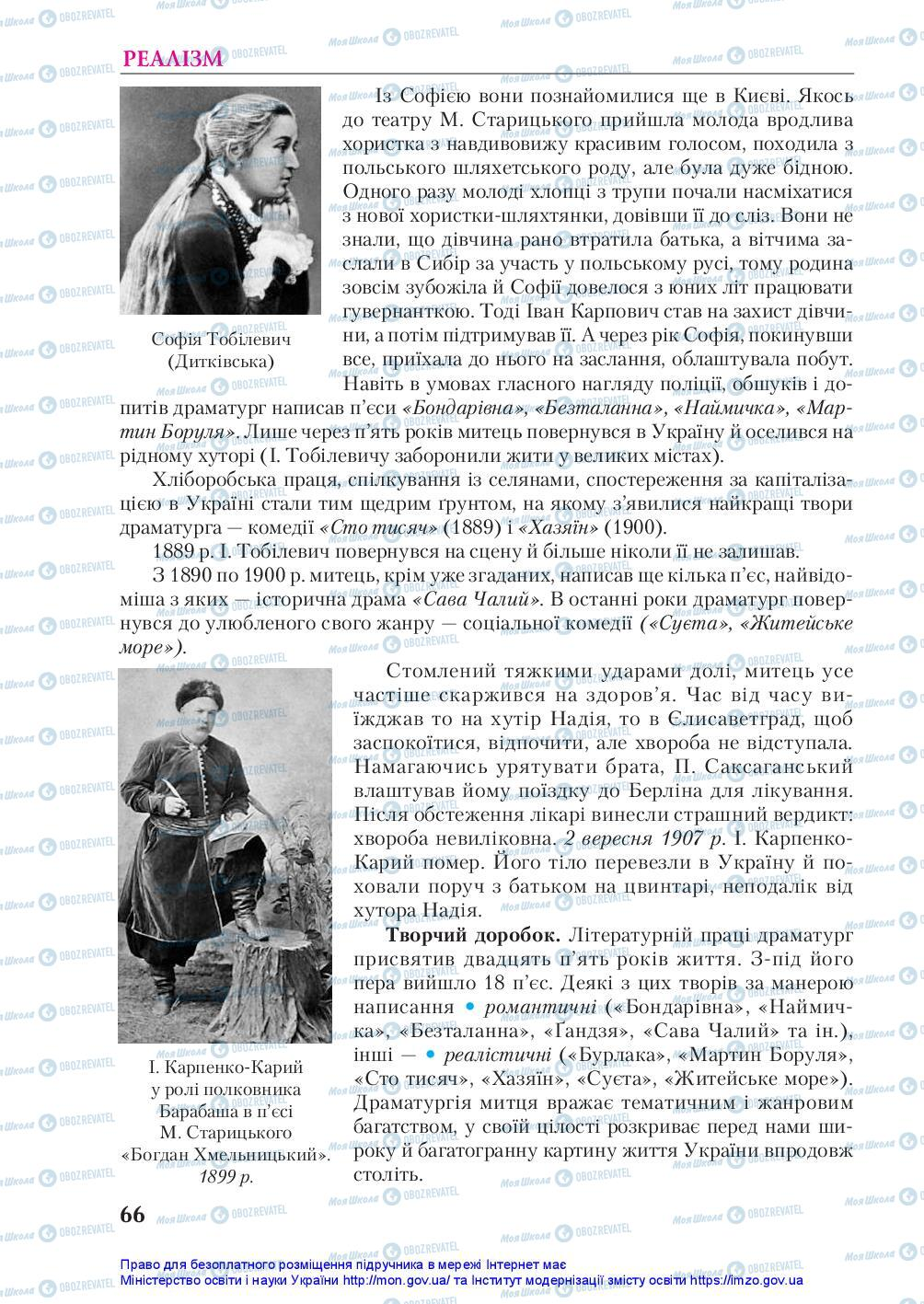 Підручники Українська література 10 клас сторінка 66