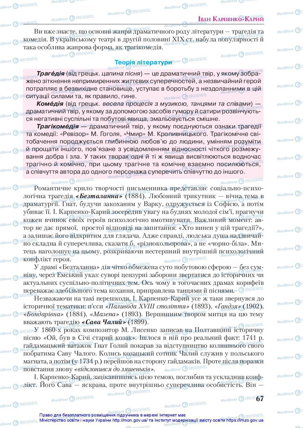Підручники Українська література 10 клас сторінка 67