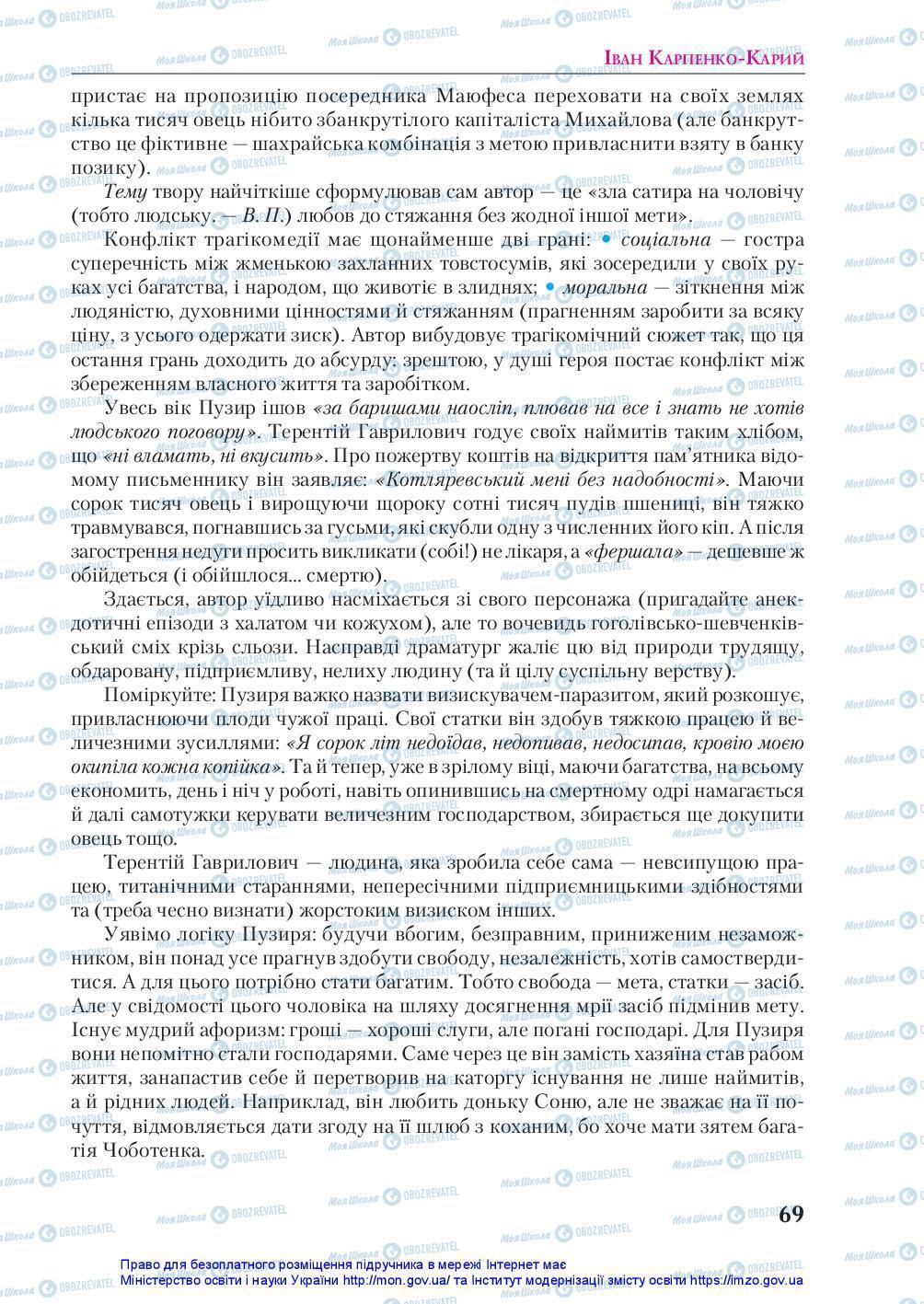 Учебники Укр лит 10 класс страница 69