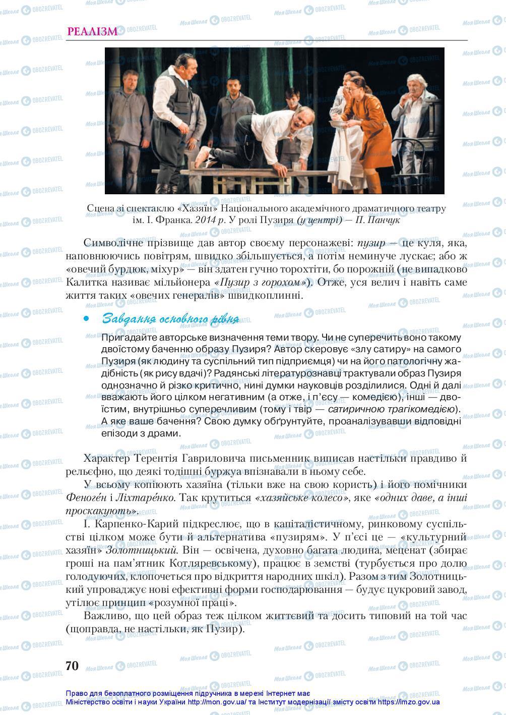 Учебники Укр лит 10 класс страница 70