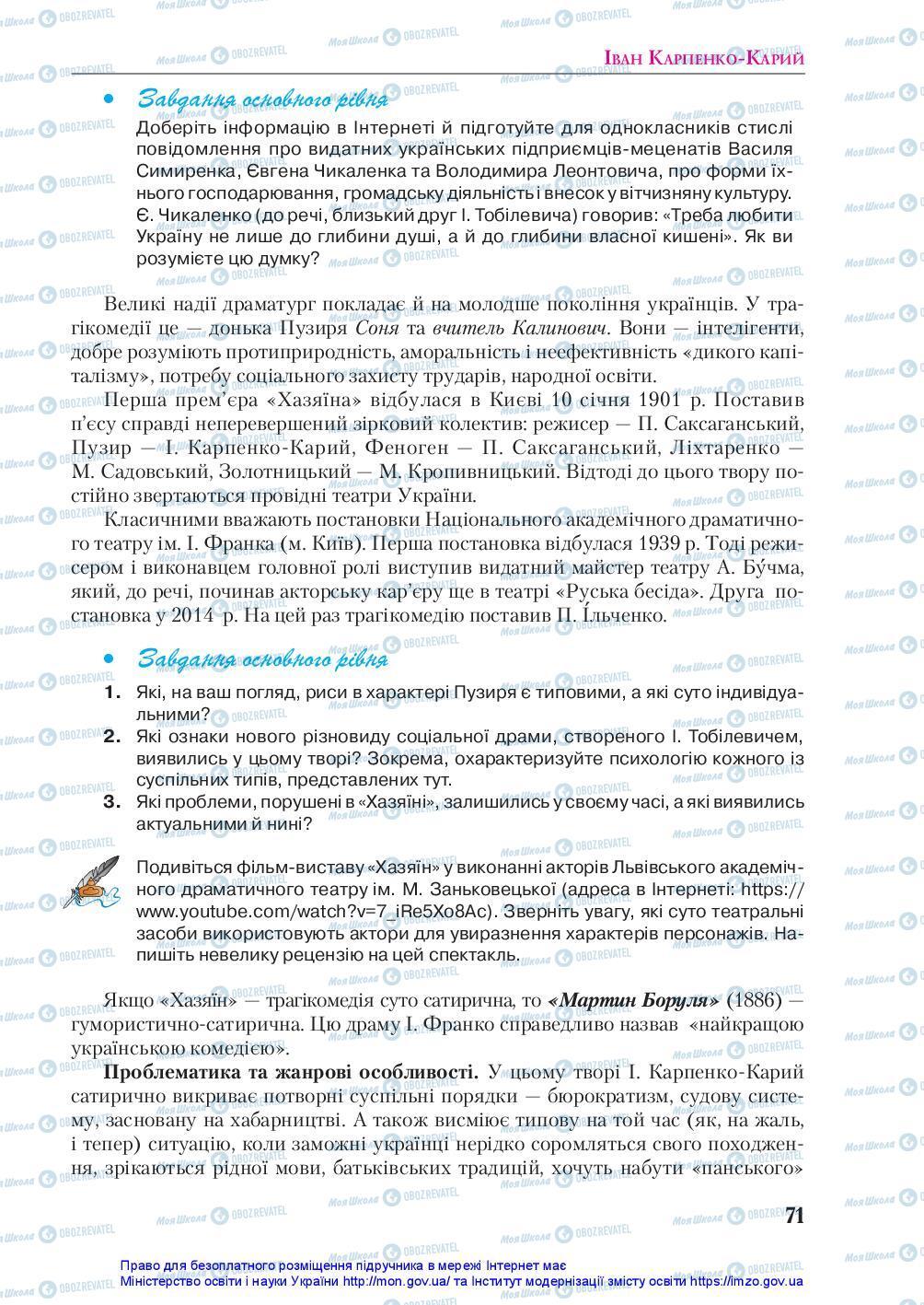 Підручники Українська література 10 клас сторінка 71