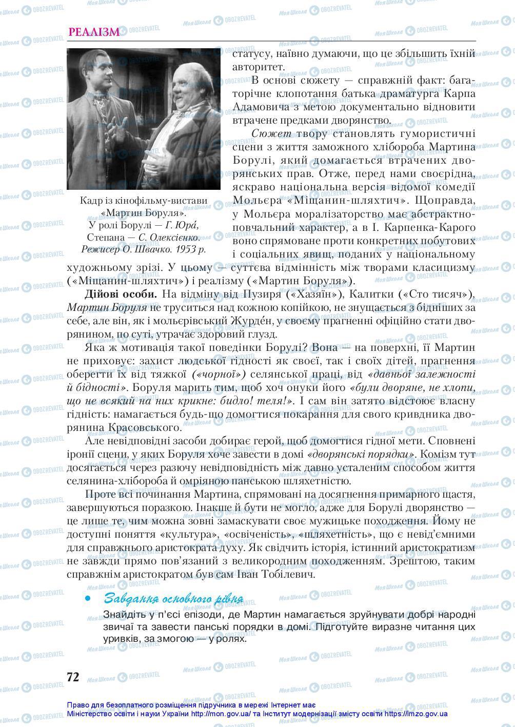 Учебники Укр лит 10 класс страница 72