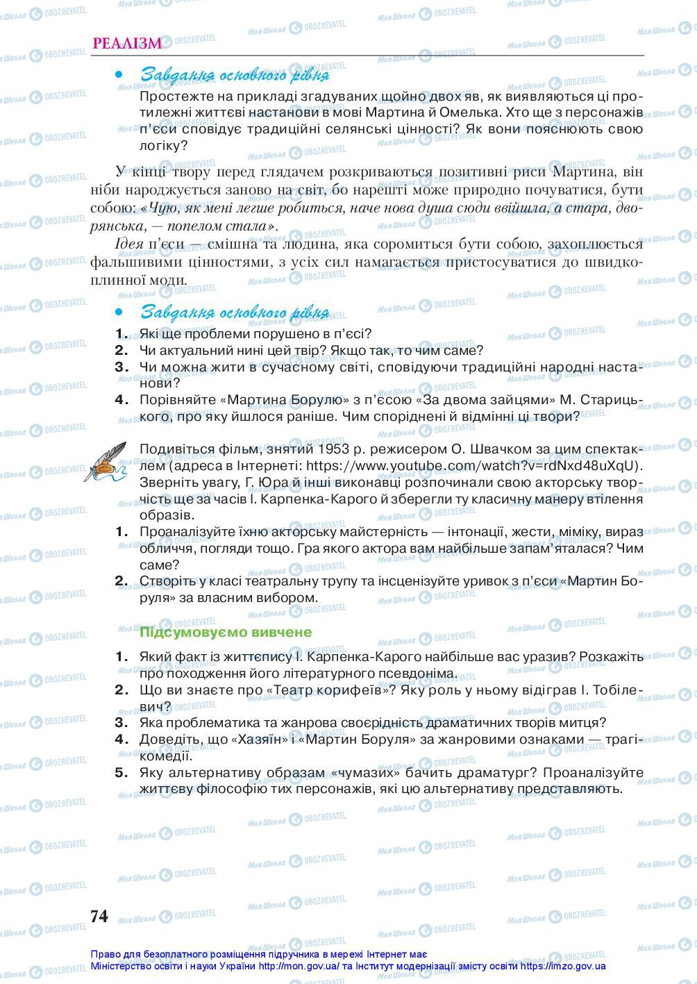 Учебники Укр лит 10 класс страница 74