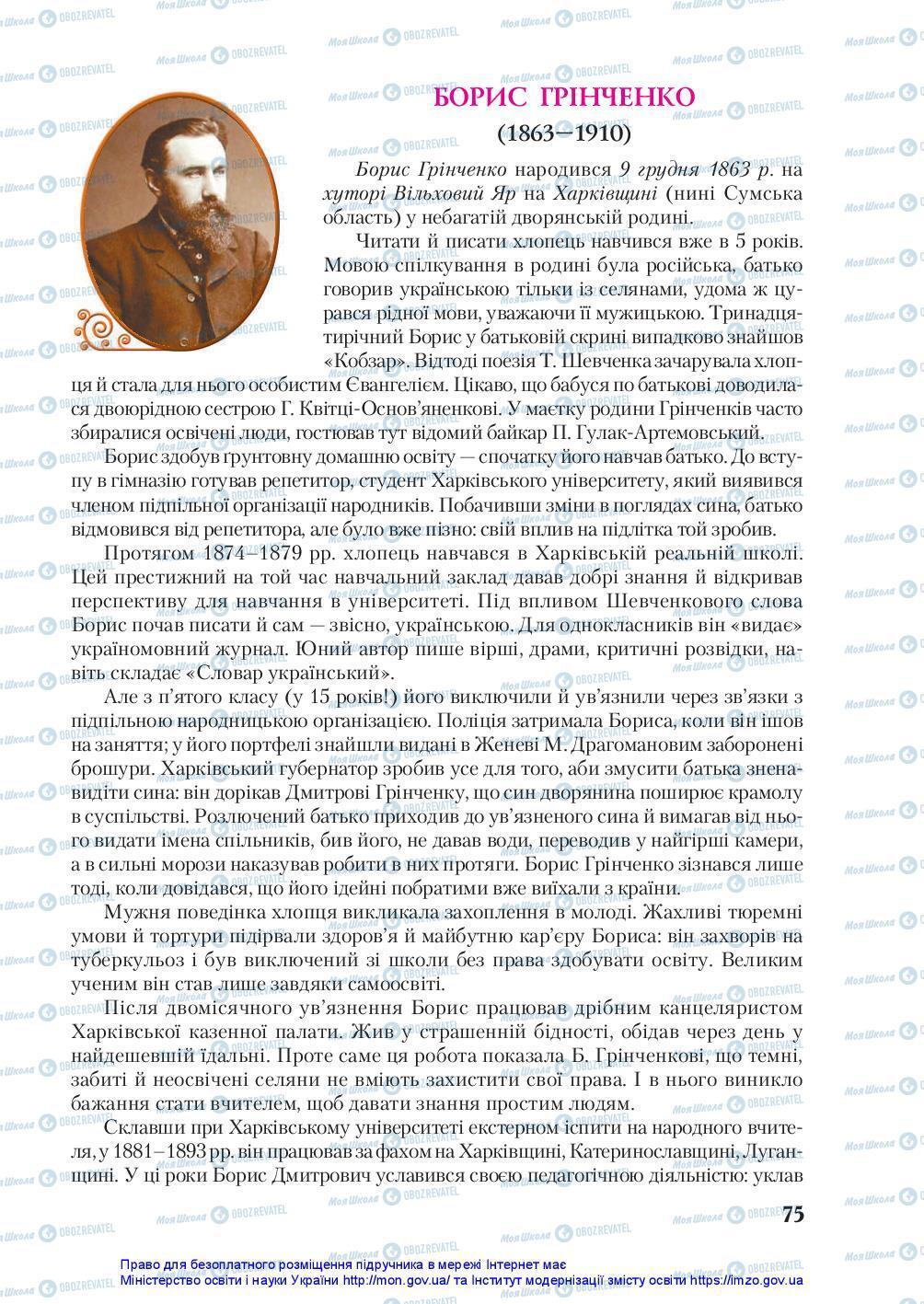 Підручники Українська література 10 клас сторінка 75