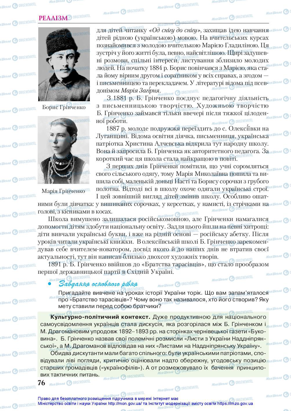 Учебники Укр лит 10 класс страница 76